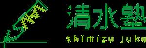 長崎大村の教育プロジェクト清水塾 大学受験・個別指導 口コミに支えられて20年