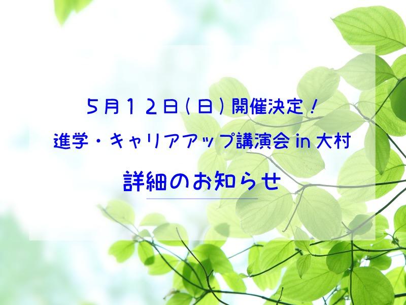 学生・保護者・教育関係者対象 進学・キャリアアップ講演会in大村のお知らせ